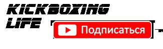 Кнопка подписки на You Tube Kickboxing Life